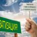 По инициативе Жилищного комитета СПб городская программа приватизации будет скорректирована