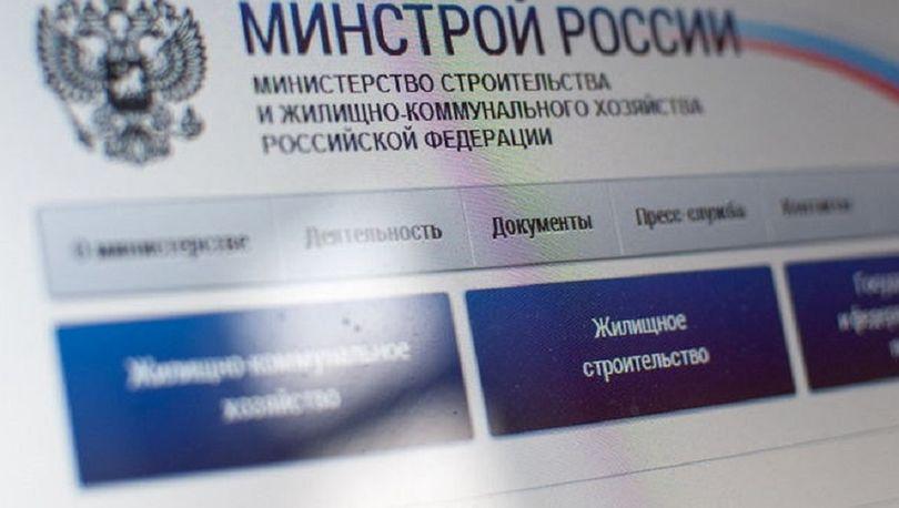 Минстрой утвердил 646 дополнений в сборники сметных норм