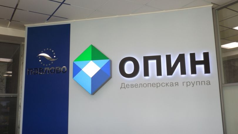 «ОПИН» купли структуры Романа Авдеева