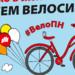 Покупателям квартир от Setl City подарят велосипед
