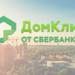 СберБанк зафиксировал рост кредитования по программе «Семейная ипотека» в 2,3 раза