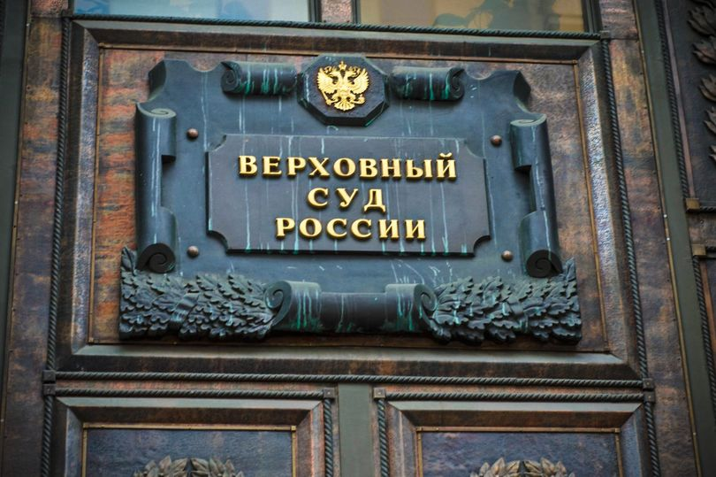 Вкрховный суд