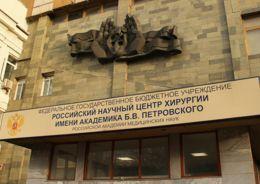 институт Петровского