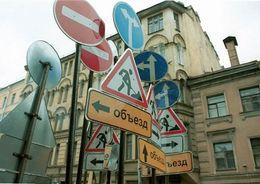 В Петербурге в 10 раз повысят штрафы за нарушение порядка ограничения движения по дорогам