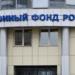 Банк ДОМ.РФ снизил ипотечную ставку для заемщиков, подтверждающих доход через Пенсионный фонда