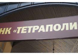 Лицензии лишился петербургский банк «Тетраполис»
