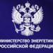 Минэнерго России утвердило оценку готовности предприятий электроэнергетики к работе в отопительный сезон