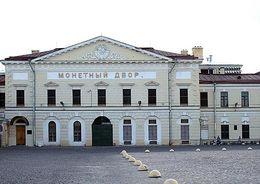 Выставочный центр «Монетный двор» отремонтируют и благоустроят