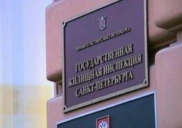 Госжилинспекция выписала штрафов на 1.3 млн рублей