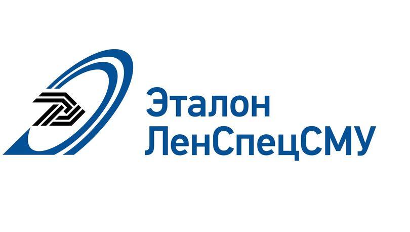 Логотип «Эталон ЛенспецСМУ»