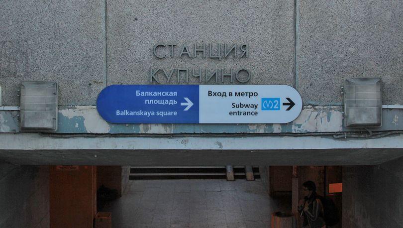 метро Купчино