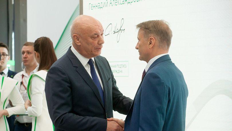 Герман Греф и Геннадий Корниенко