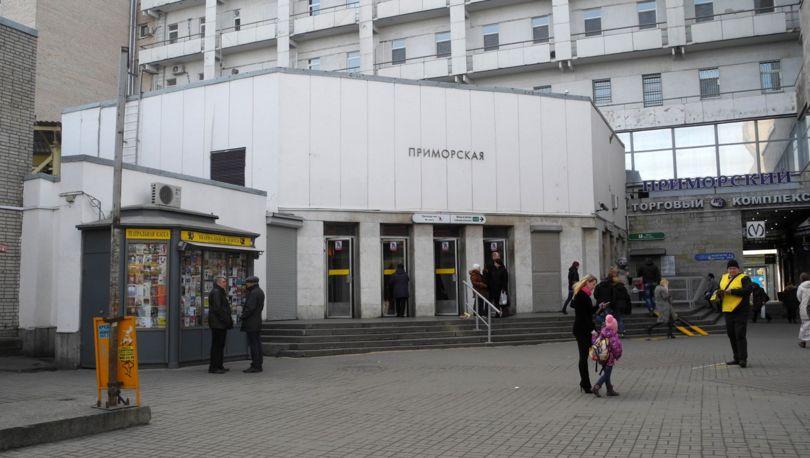 метро Приморская