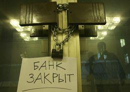 Из-за проблем с банками строительные  СРО могут потерять десятки миллиардов рублей