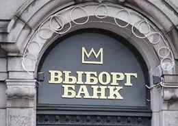 «Выборг-банк» лишился лицензии