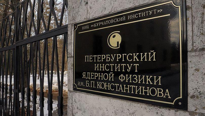 Петербургский институт ядерной физики заказывает реконструкцию