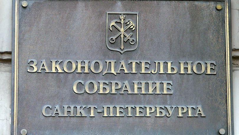 ЗакС Петербурга
