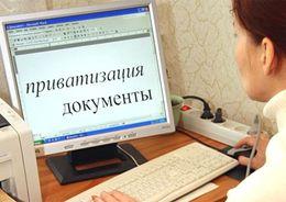 Бесплатная приватизация в РФ может продолжиться после 2017 года