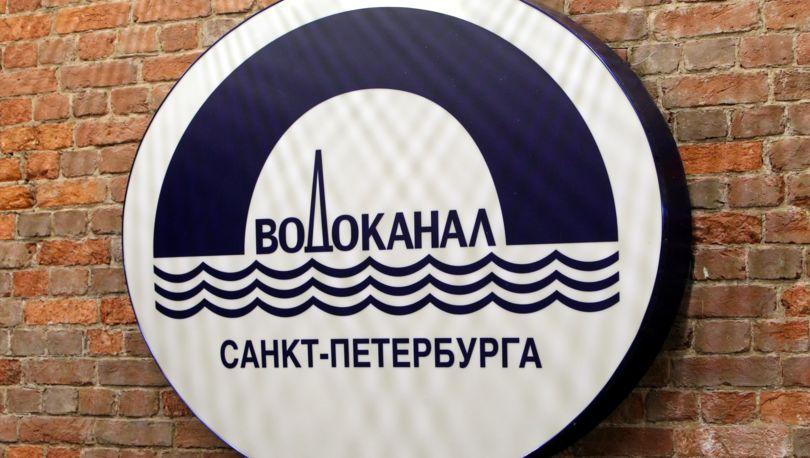 Водоканал Санкт-Петербурга