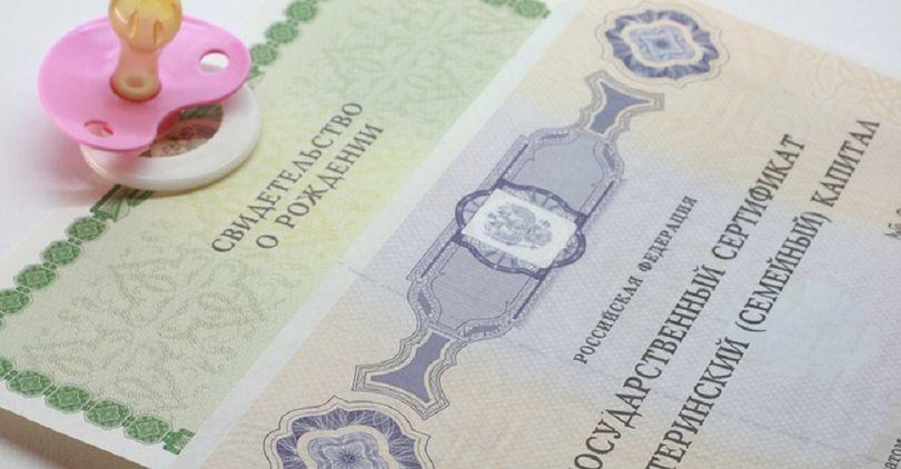 Минстрой предлагает пустить материнский капитал на ипотечные платежи