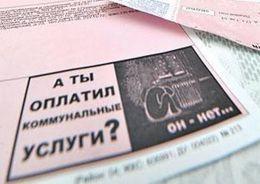 Россияне задолжали за ЖКУ 275 млрд рублей