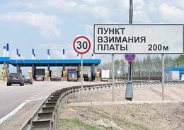 Самую дорогую платную дорогу в РФ построят в Подмосковье за 1 млрд рублей