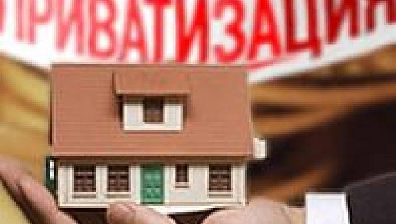 Приватизацию жилья могут продлить до марта 2018 года