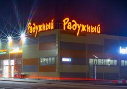 ТРЦ Радужный Шатура