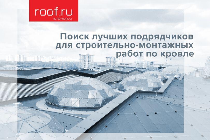 ROOF.ru