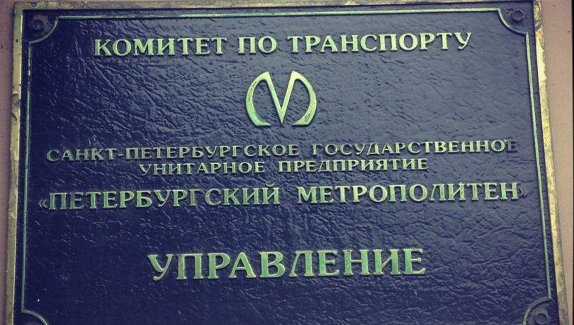 ГУП «Петербургский метрополитен»