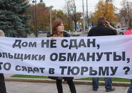 Госдума одобрила закон об уголовной ответственности за обман дольщиков