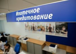 Банки ожидают субсидирование ипотеки на 1,2 трлн рублей