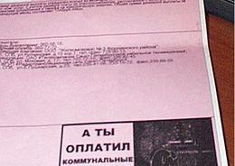 «Розовые» квартплаты теперь можно оплатить через SMS