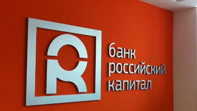 Банк «Российский капитал»