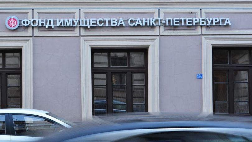 Фонд имущества Санкт-Петербурга