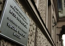 Возбуждено уголовное дело по факту вандализма в музее Владимира Набокова