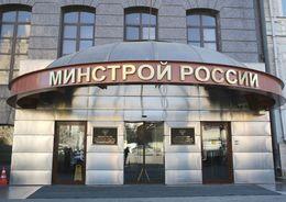 Счетная палата нашла нарушения в работе Минстроя на 3,1 млрд рублей