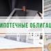 Правительство утвердило план развития ипотечных ценных бумаг
