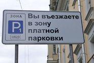 «РосГеоПроект» завершил проектно-изыскательские работы по расширению платной парковки в Центральном районе