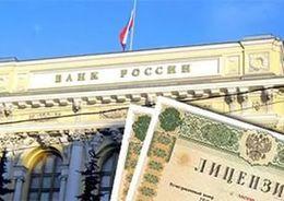 Центробанк приостановил лицензию страховой компании
