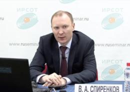 Спиренков