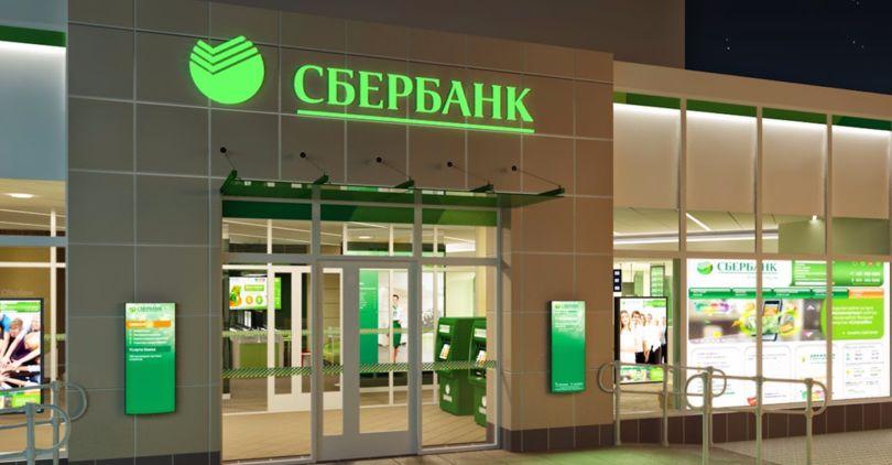 Сберегательный банк Российской Федерации снизил ставки наипотеку до0,75%