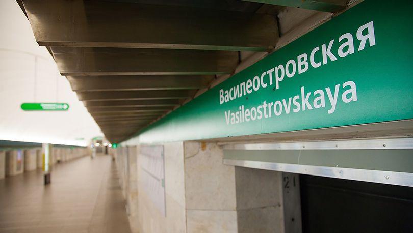 «Василеостровская» открылась после капремонта