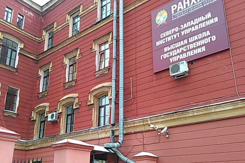 РАНХиГС, здание