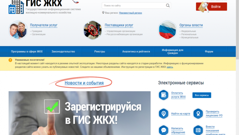 3 тысячи российских УК не зарегистрированы в госинформсистеме