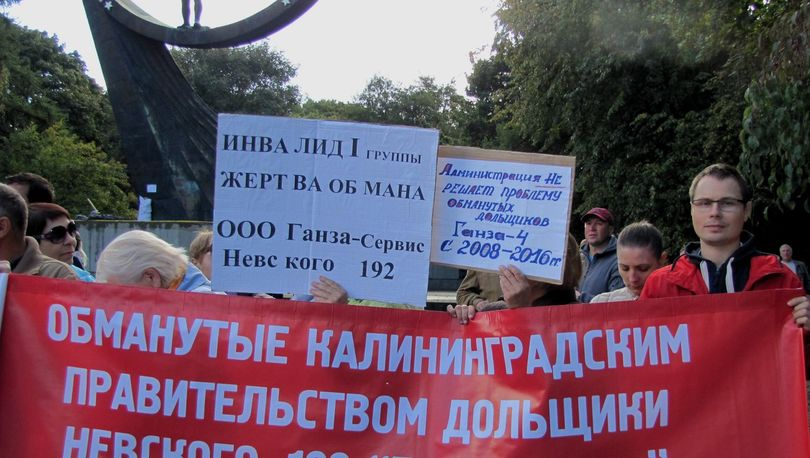 Митинг обманутых дольщиков в Калининграде