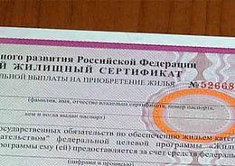 Жилищные сертификаты могут разрешить использовать для приобретения «первички»