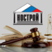 НОСТРОЙ обнародовал типовые нарушения строительных СРО