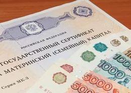 Принят закон о единовременной выплате из маткапитала для поддержки семьи