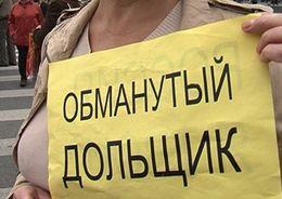 В Петербурге насчитали 2055 обманутых дольщиков